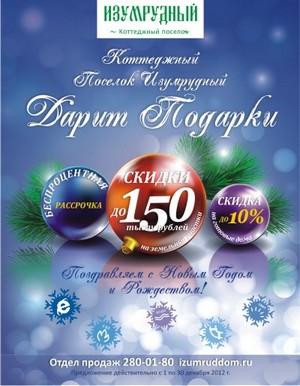 Новогодняя акция поселка ИЗУМРУДНЫЙ.