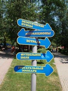 В парке Революции ничто не намекает на наличие Зеленого театра.