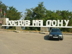 Ростовская земля дается не дешево.