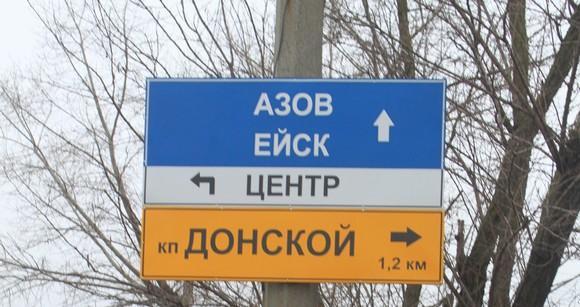 Дорога в Донской.