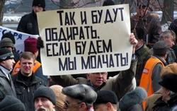 Протест против роста тарифов ЖКХ набирает силу.