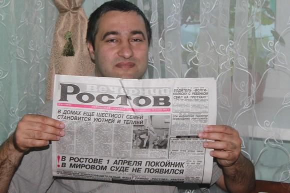 Об Александре Чакинском написала городская газета.