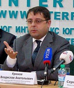Владислав Крюков - глава и хранитель фонда.