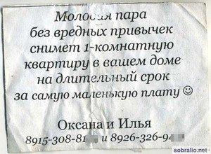 Аренда жилья в Ростове.