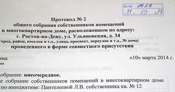 Протокол собрания.