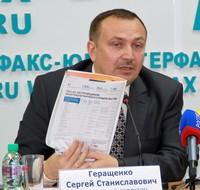 Сергей Геращенко.
