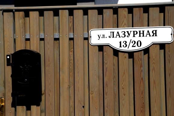 Адрес дома в Изумрудном.