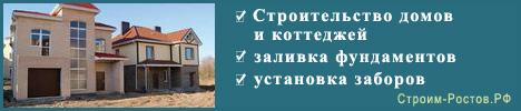 Строительство домов в Ростове