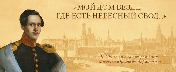Юбилейная выставка в музее имени Пушкина.