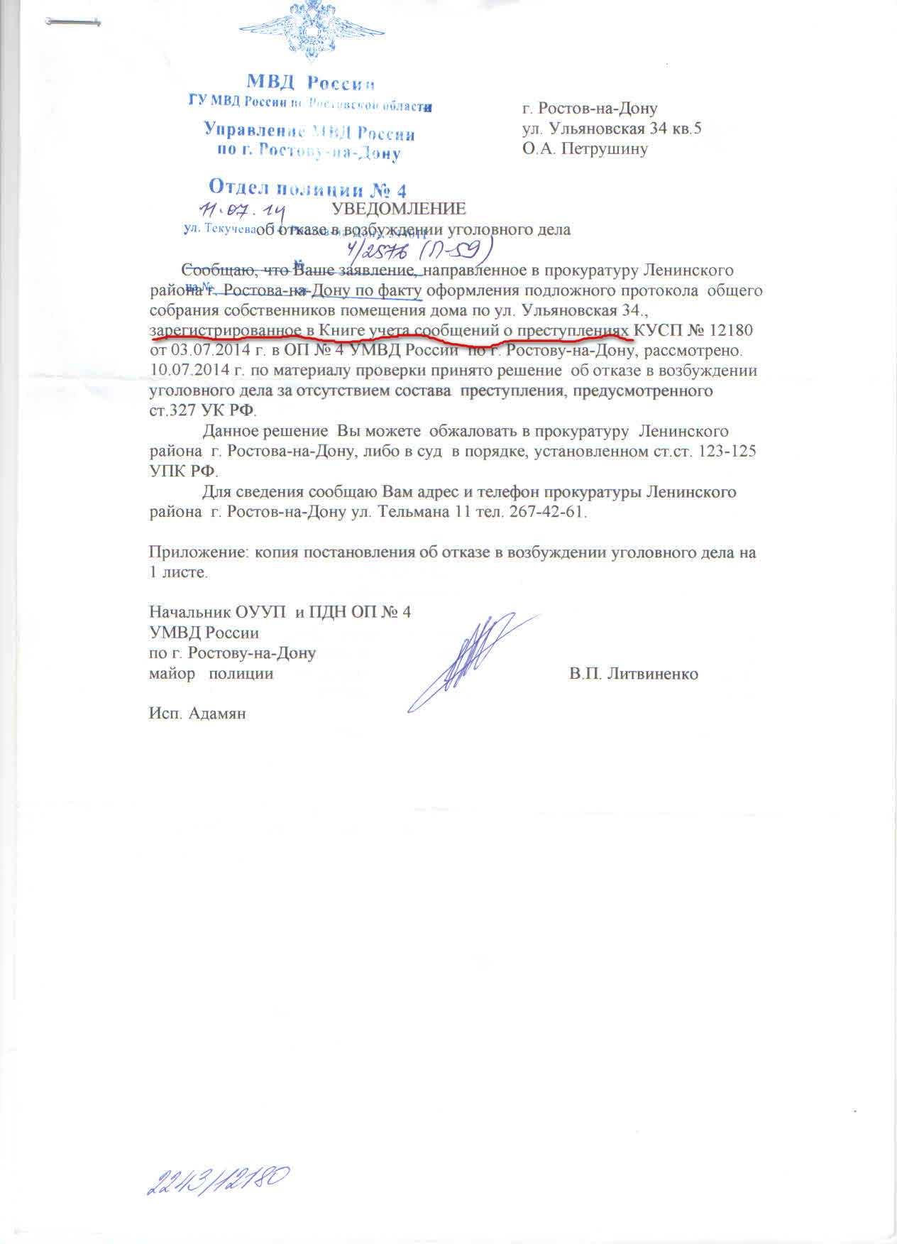 образец заявления в суд об обжаловании отказа в возбуждении уголовного дела коридор