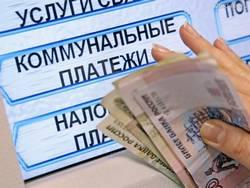 Стандарты на оплату услуг ЖКХ.