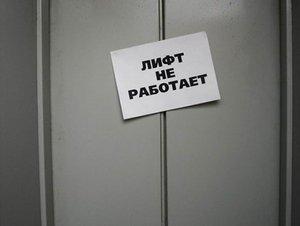 Заменить лифт теперь нереально?