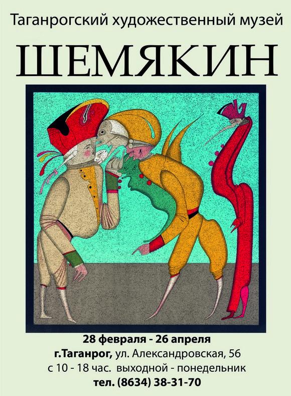 Шемякин в Таганроге.