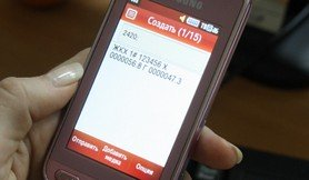 Передать показатели счетчика по СМС.