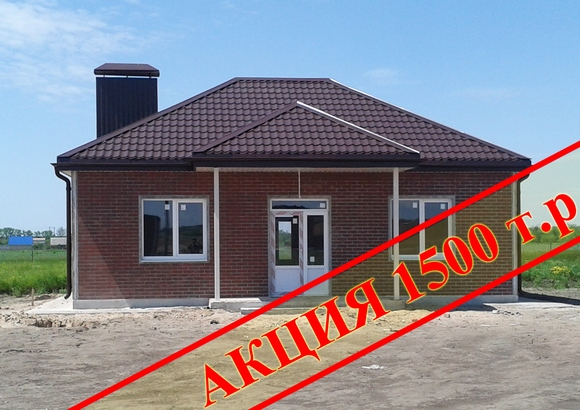 Акция: дом за 1,5 млн рублей.