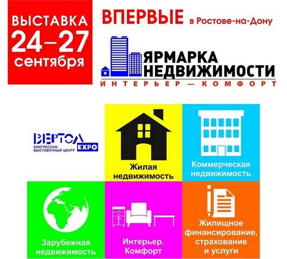 Ярмарка недвижимости в Ростове.