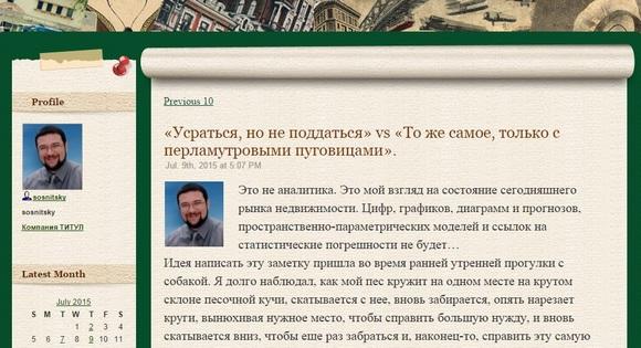 Блог Евгения Сосницкого.