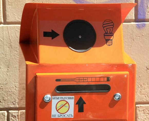 В Ростове произведены первые мусорники для ртутьсодержащих лампочек и градусников.