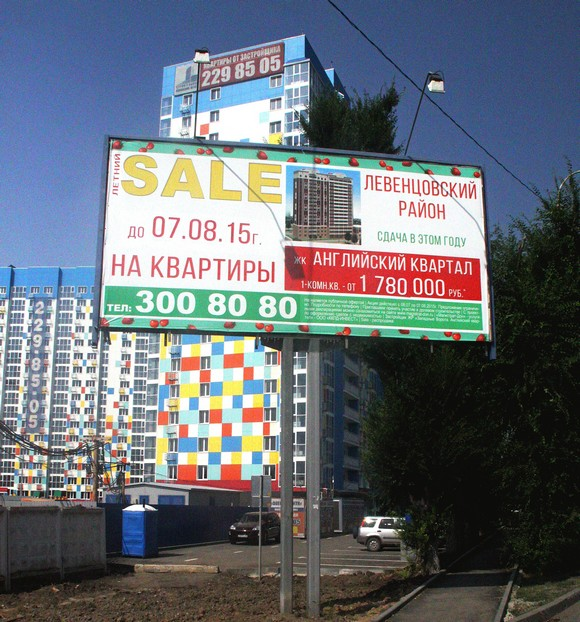 Пока строительная компания «10 ГПЗ» возводит «Военвед-Сити», против нее плетут козни конкуренты. Застройщик Левенцовки — компания «Патриот» пытается сманить покупателей жилья в менее благоустроенный, периферийный район, состоящий из более примитивных панельных домов эконом-класса.