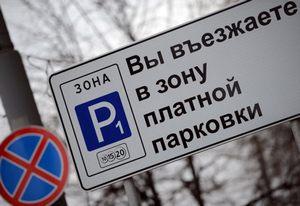 Платные парковки.