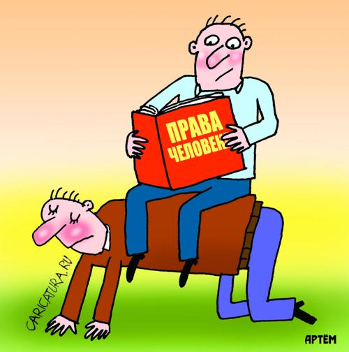 Картинки по запросу превышение полномочий карикатура жилинспекция
