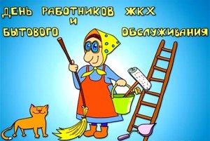 День работника ЖКХ.