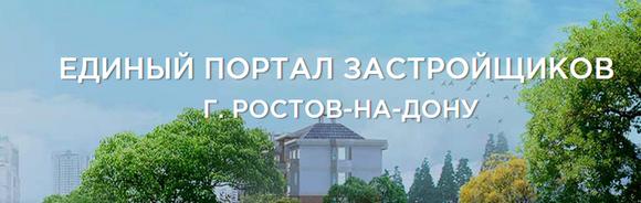 Новостройки Ростова.