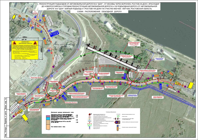Упрдор «Азов» окончательно определился с временной схемой подъезда к Ростову.