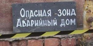 Аварийное жилье в Ростове.
