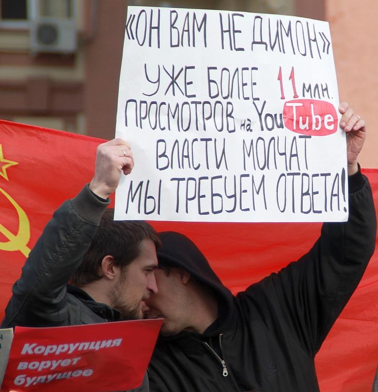 Лозунги митинга.
