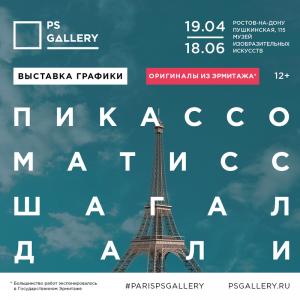 Выставка художников из Парижа.