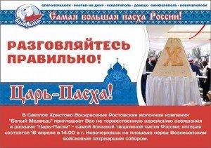 Царь-пасха в Новочеркасске.