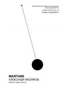 Постер выставки «Маятник»